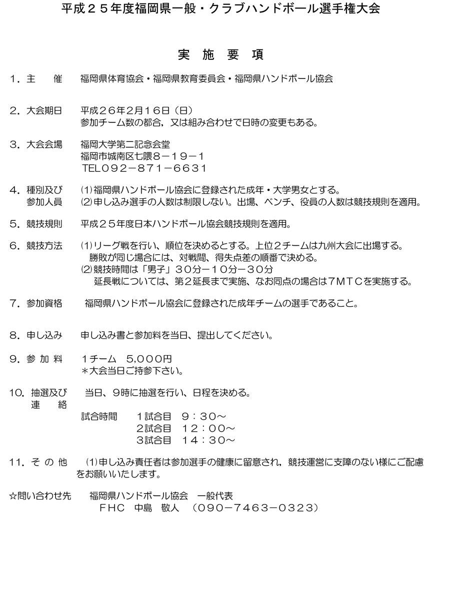 2014ipan_club_youkou1