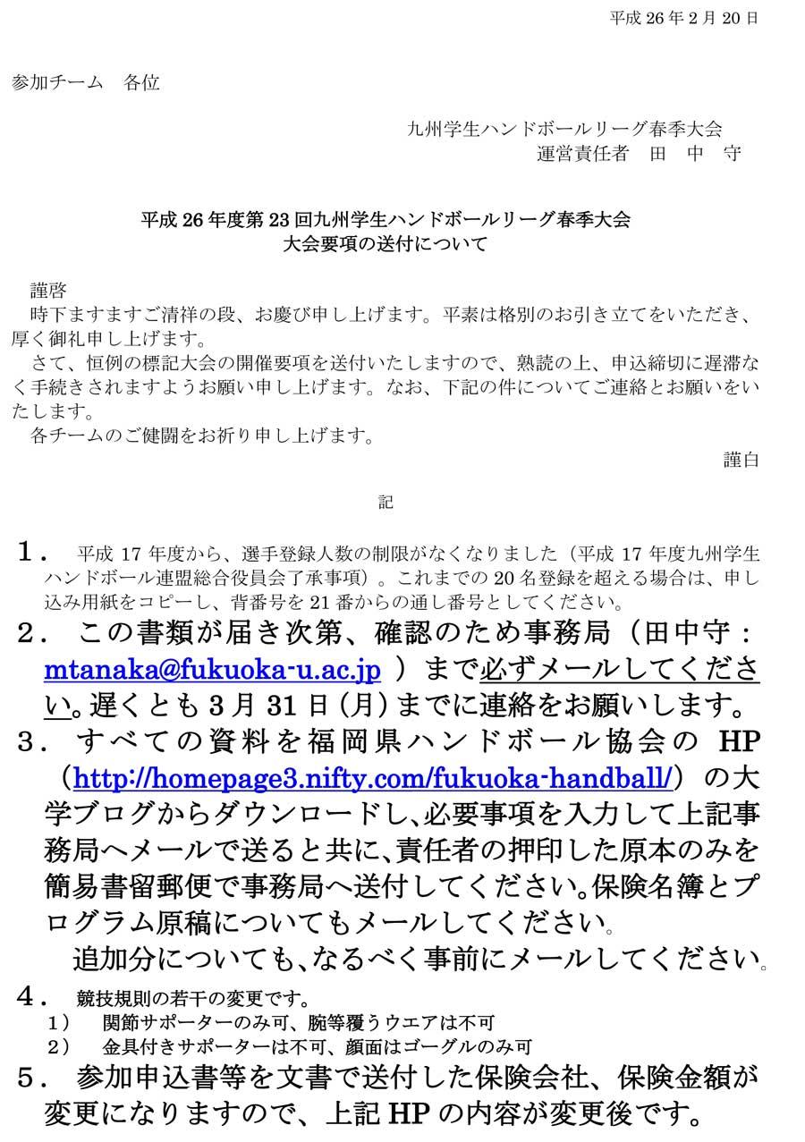 2014dai_kyusyu_rg_soufu_kagami