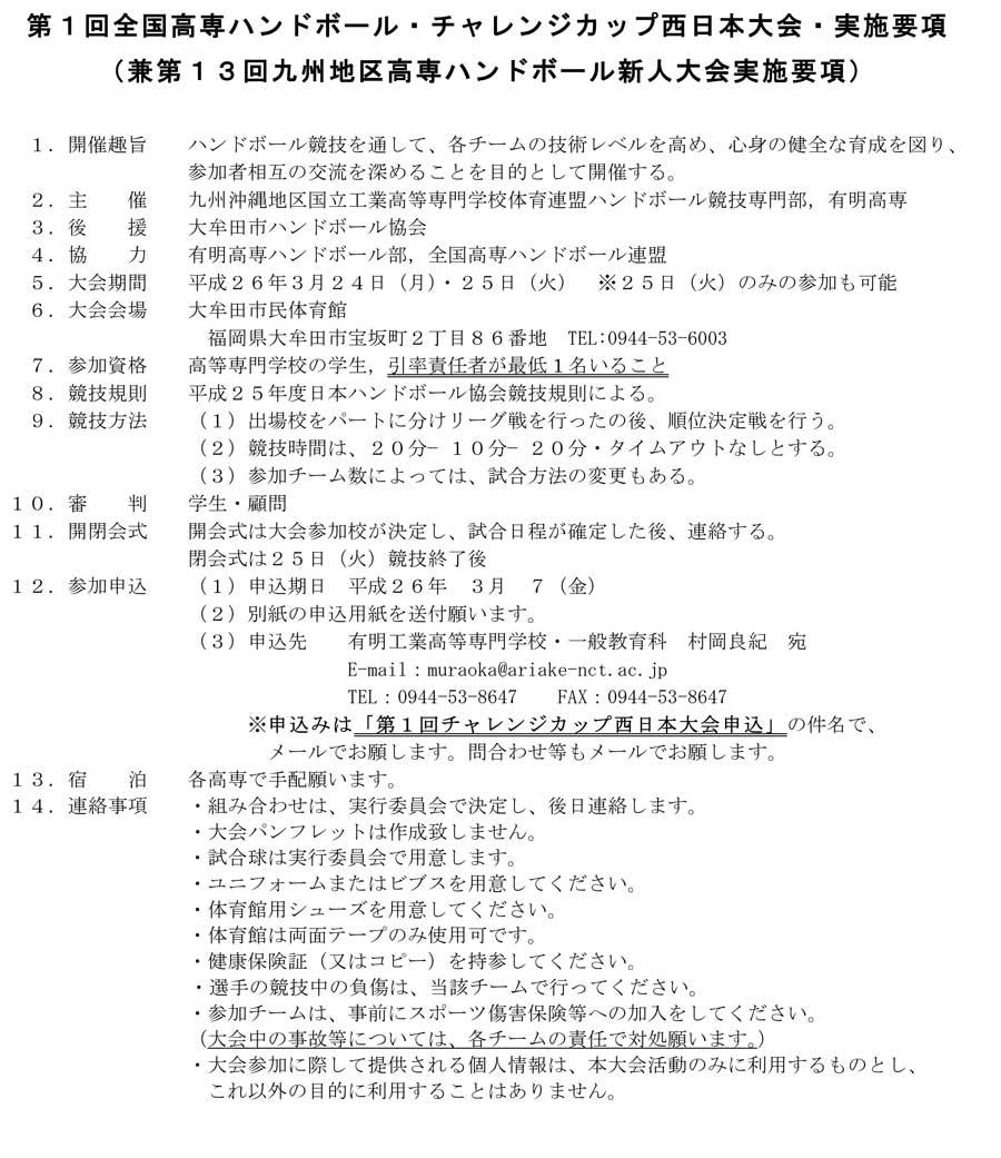2014kousen_chrg_cup_youkou