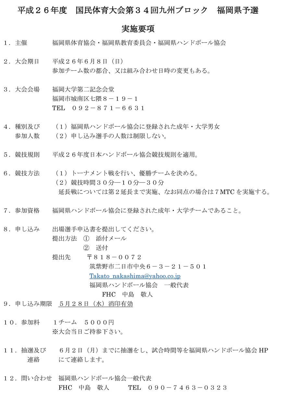 2014ipan_kkokutaiyosen_youkou