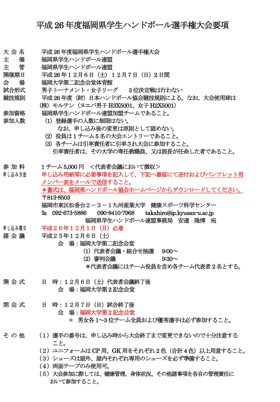 2013dai_kensensyuken_youkou