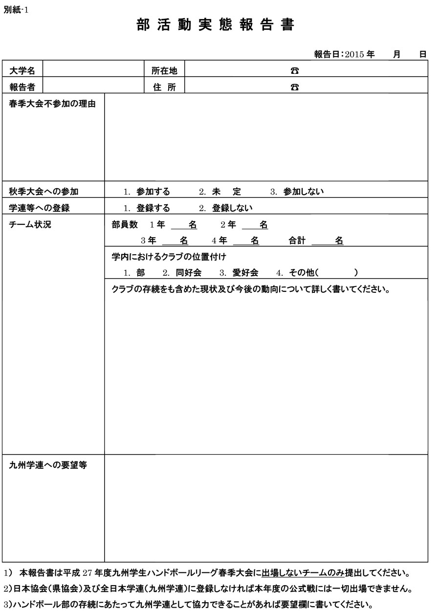 2015dai_kyusyu_rg_jitai