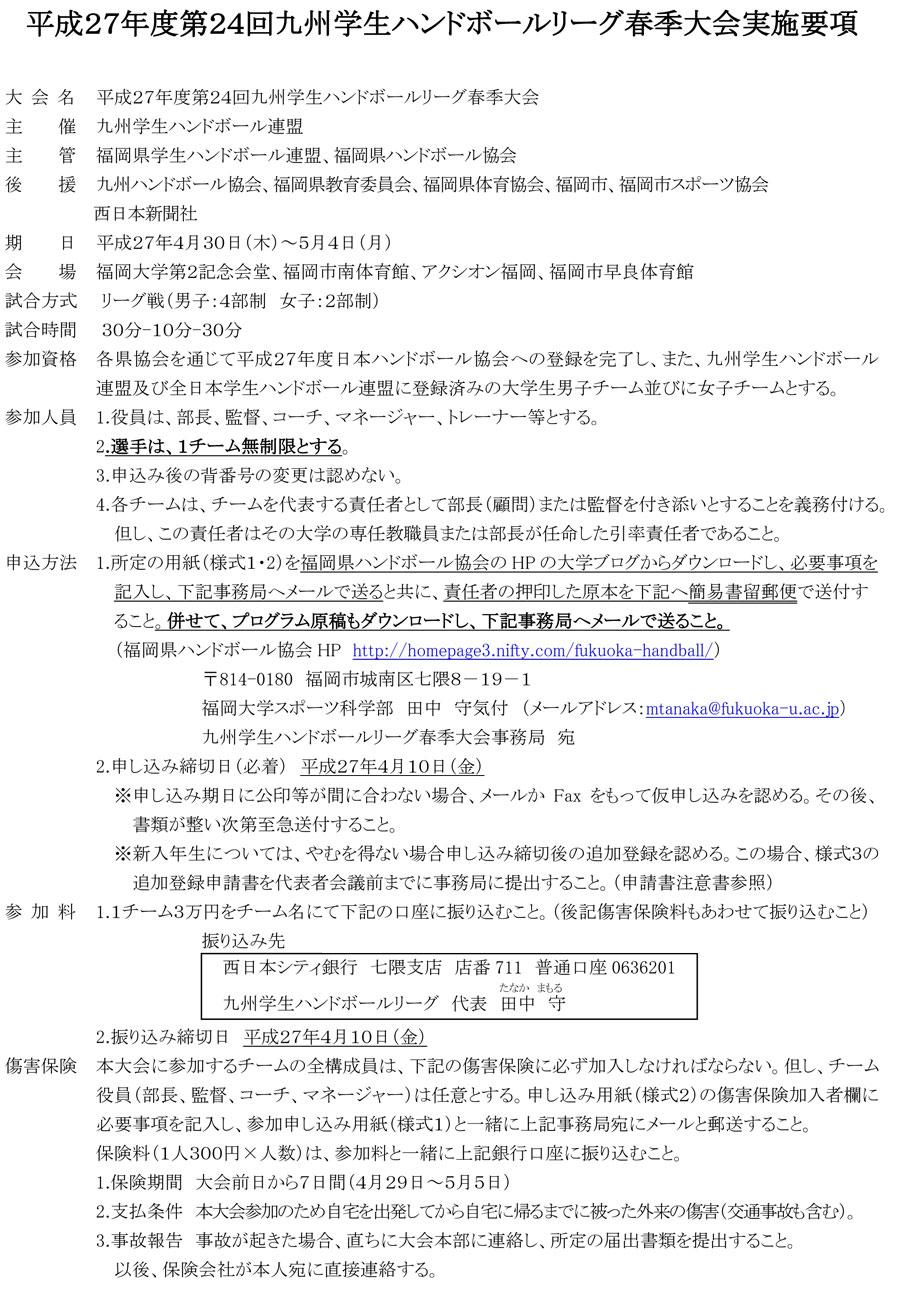 2015dai_kyusyu_rg_youkou1