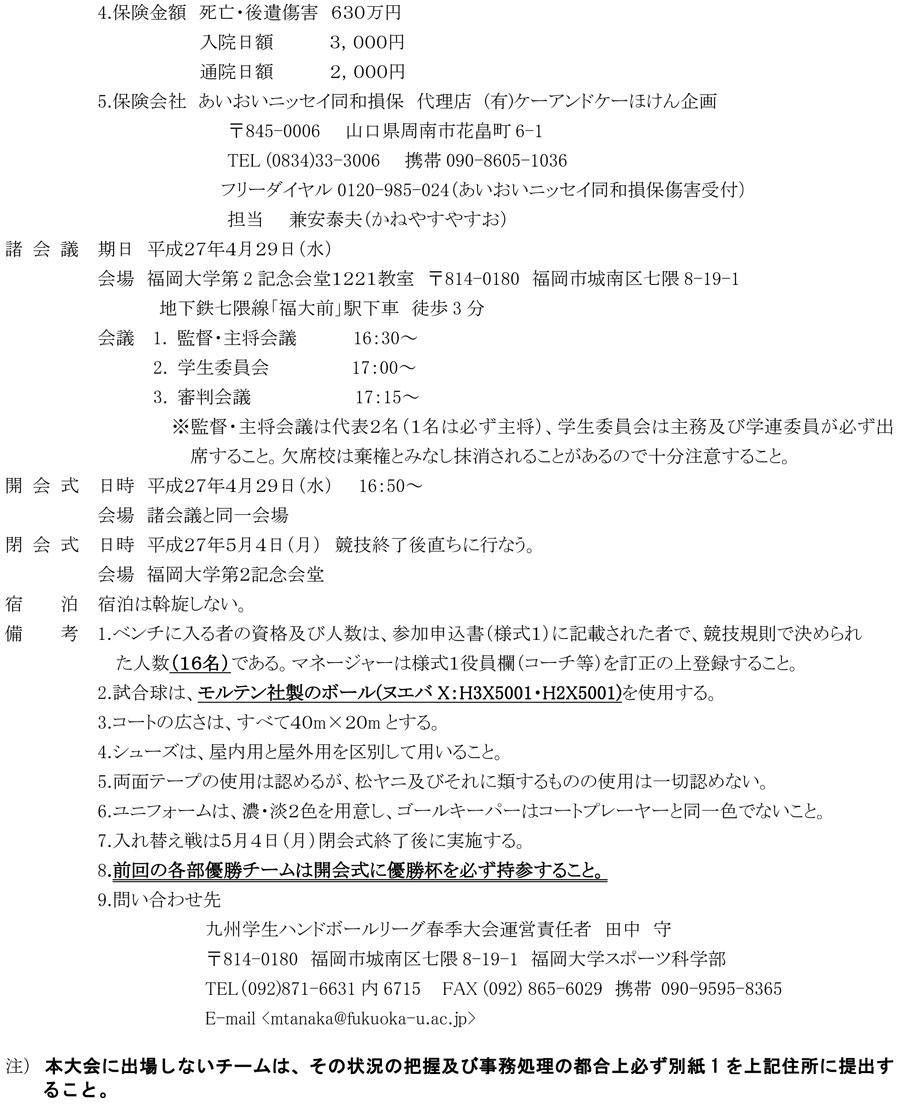 2015dai_kyusyu_rg_youkou2