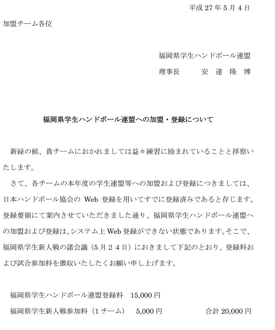 2015dai_fukuokakengakuren_touroku_a