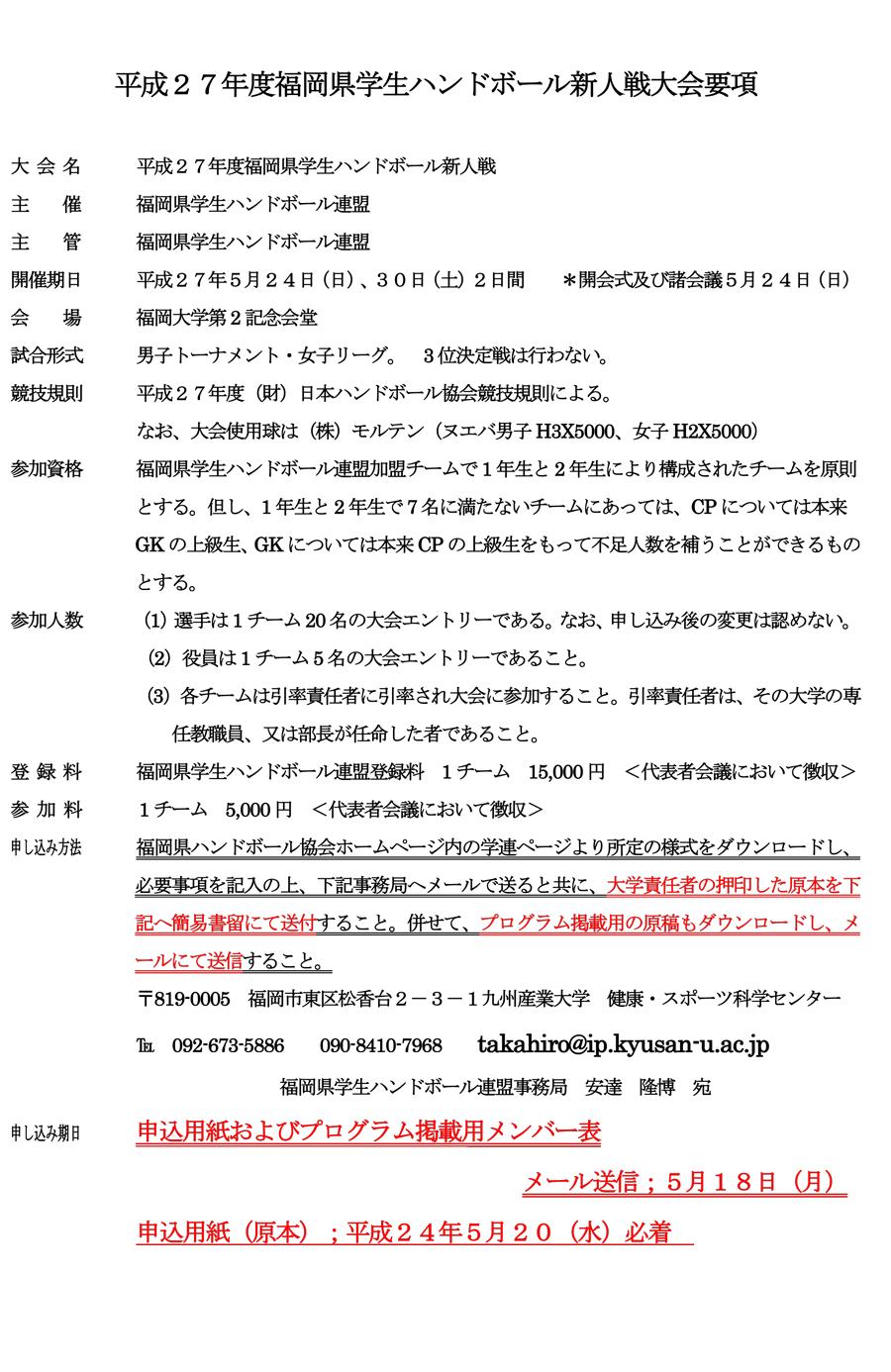 2015dai_sinjinsen_youkou1