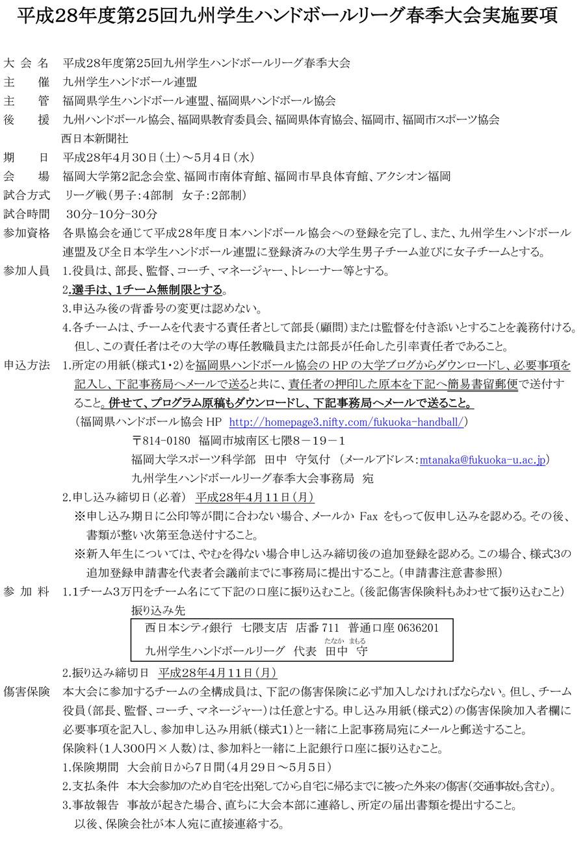 2016dai_spring_rg_youkou1