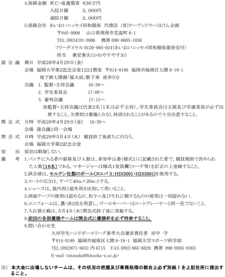 2016dai_spring_rg_youkou2