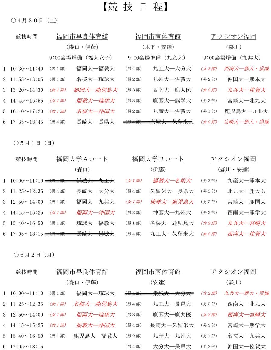 2016dai_kyusyu_rg_spring_nittei1
