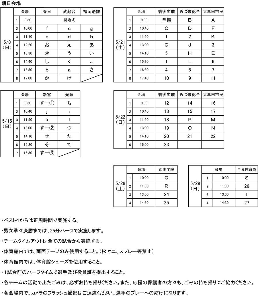 2016kou_intr_yosen_nittei