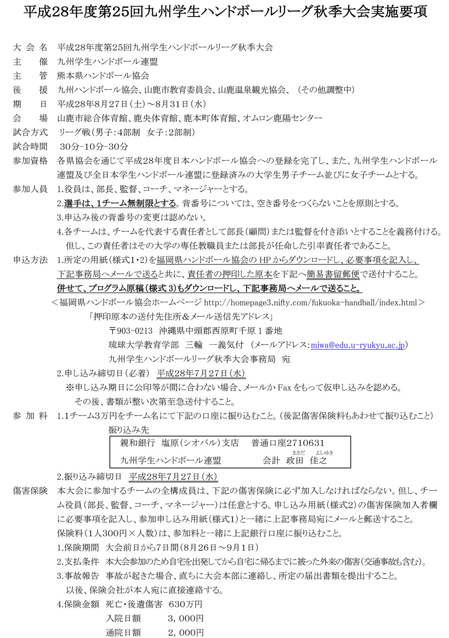 2016dai_kyusyu_fall_rg_youkou1