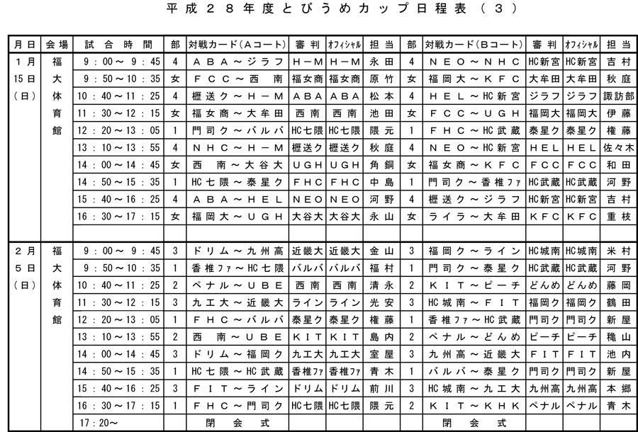 2016tobiume_rg_kumiawase3