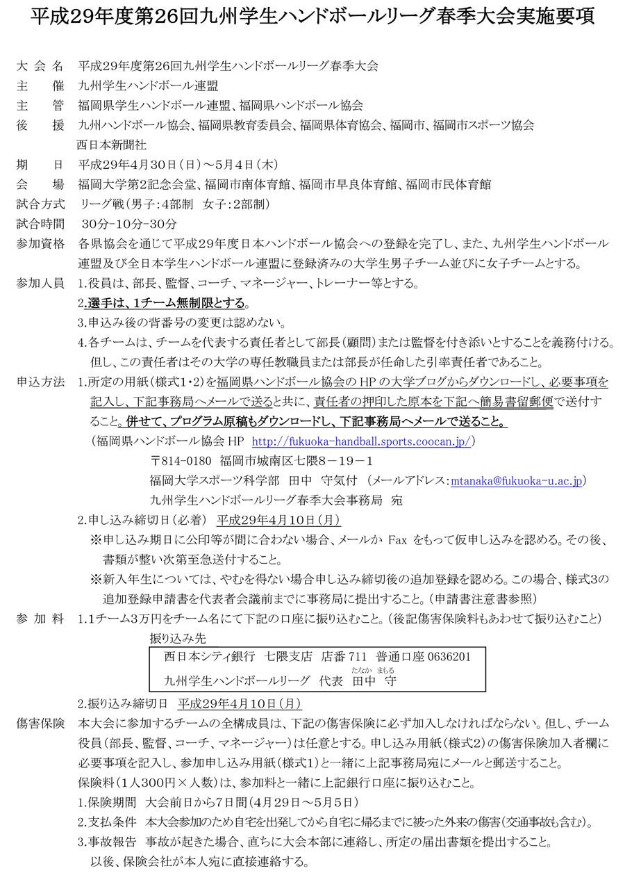 2017dai_spring_rg_youkou1