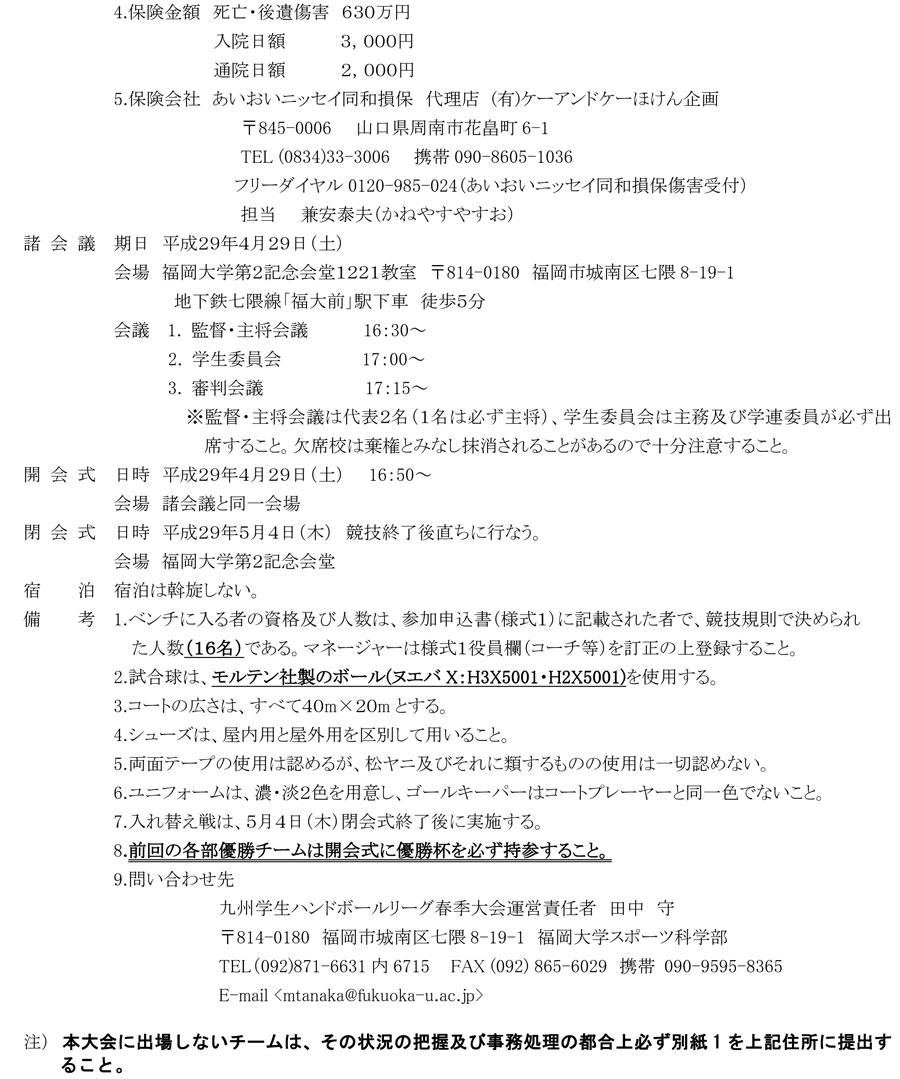 2017dai_spring_rg_youkou2