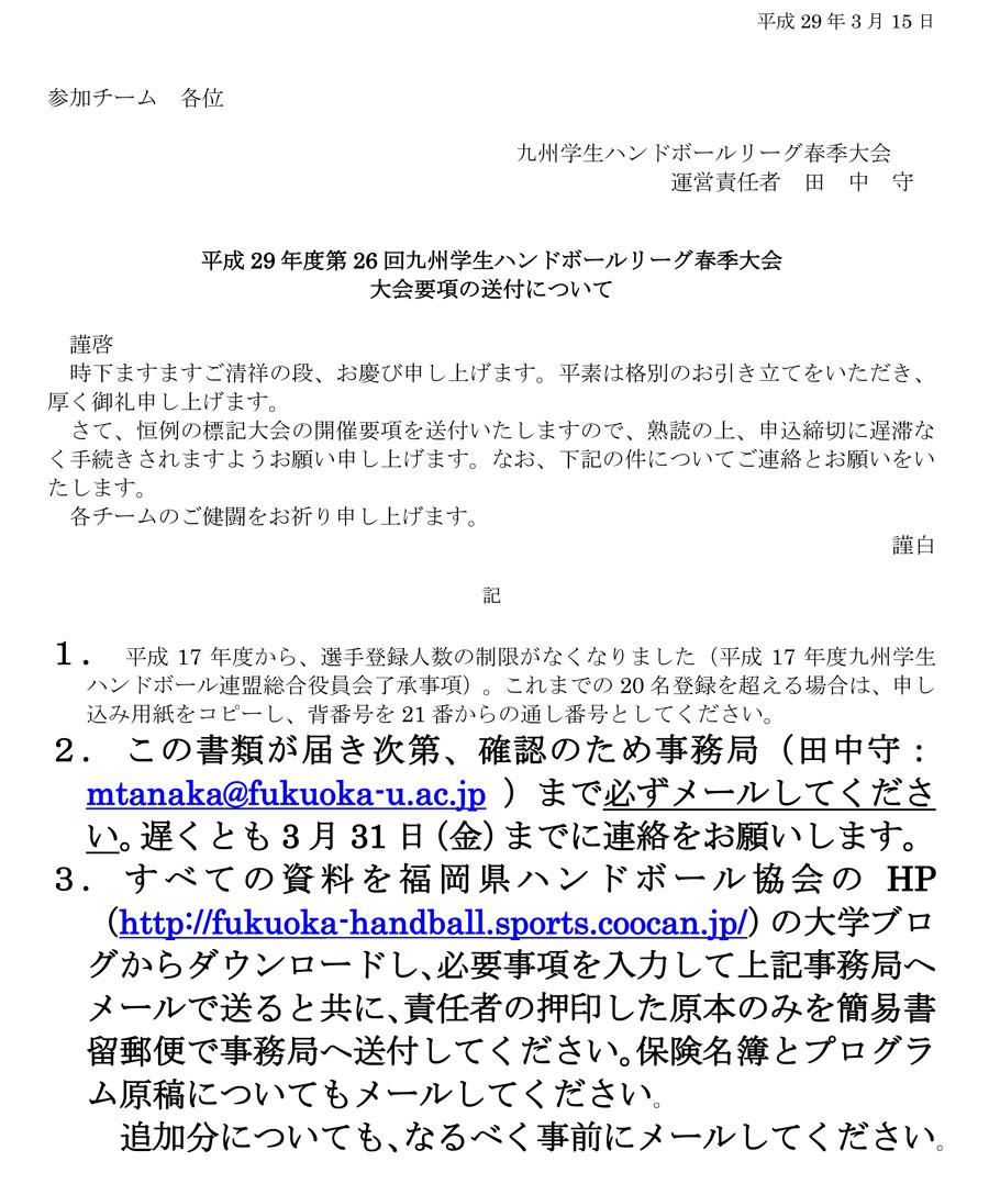2017dai_spring_rg_youkou_soufu
