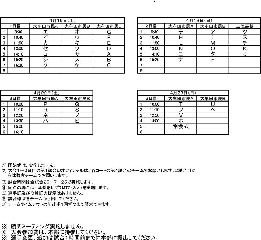 2017kou_spring_kumiawase_annai