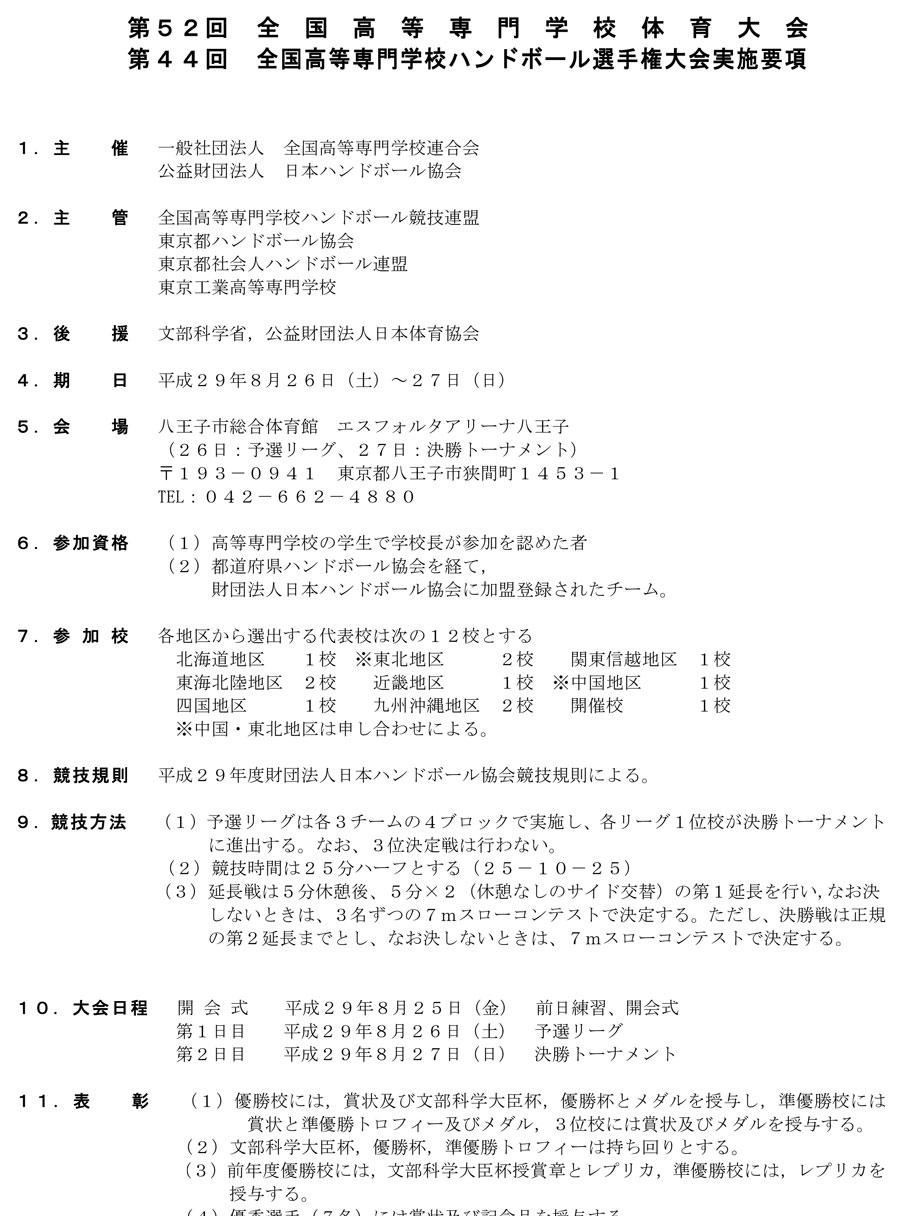 2017kousen_zenkoku_youkou1