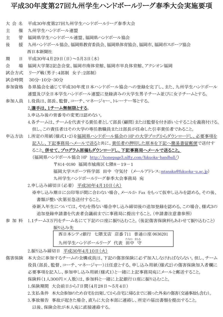 2018dai_spring_rg_youkou1