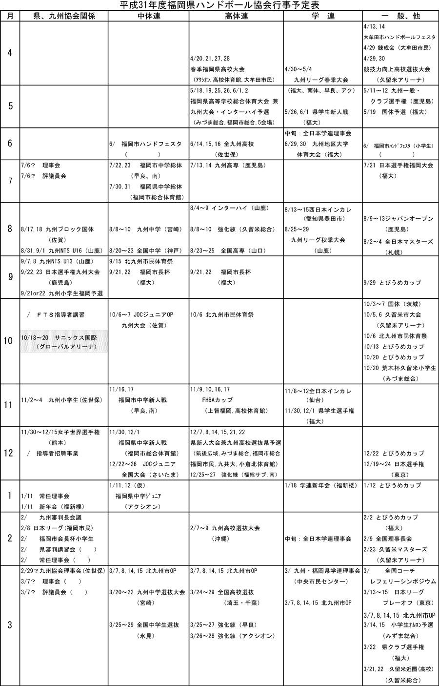 2019kyoukai_nenkan_yotei_2