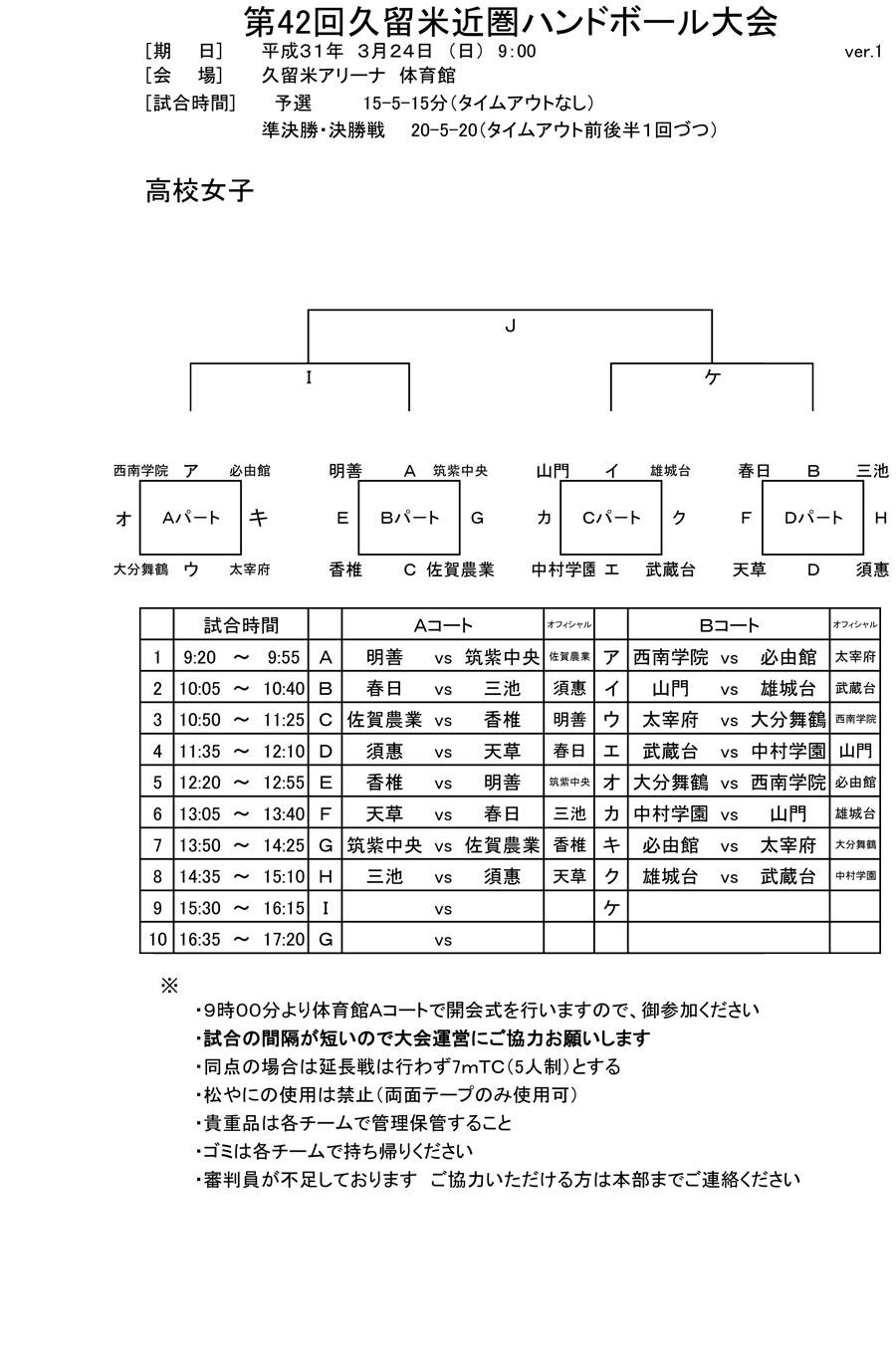 2019kurume_kinken_kumiawase1