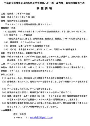 2013kyusyu_syougakusei_fukuokayosen