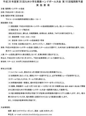 2014syo_kyusyusinzen_yosen_youkou