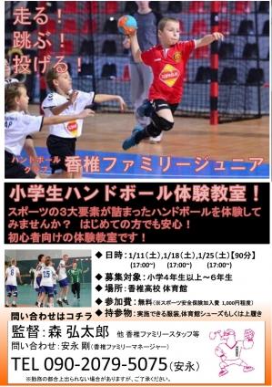 2019syo_kfj_handball_school_anai2