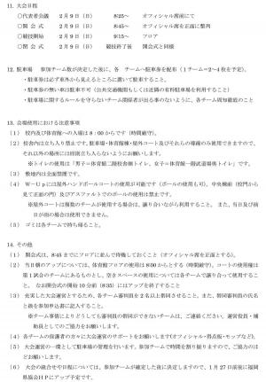 2020fukuoka_kaityouhai_youkou2