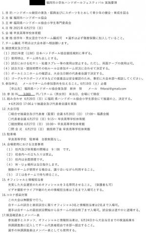 2021syo_fukuoka_festival_youkou1