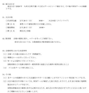 2021syo_fukuoka_kaityouhai_youkou2