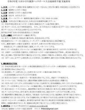 2021syo_kyusyushinzen_yosen_youkou1
