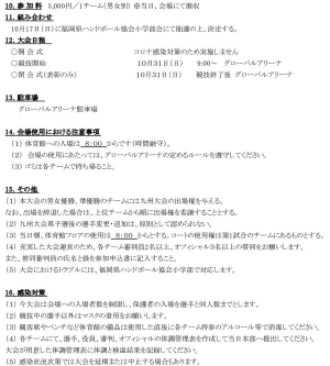 2021syo_kyusyushinzen_yosen_youkou2