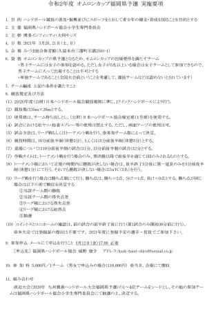2021syo_omron_cup_yosen_youkou1