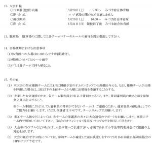 2021syo_omron_cup_yosen_youkou2