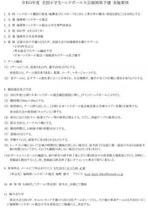 2021syo_zenkoku_yosen_youkou1