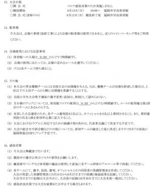 2021syo_zenkoku_yosen_youkou2